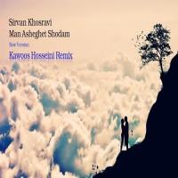 Sirvan Khosravi - Man Asheghet Shodam ( Kawoos Hosseini Remix )