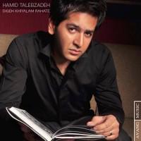 Hamid Talebzadeh - Dige Khialam Rahateh