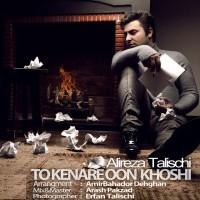 Alireza Talischi - To Kenare Oon Khoshi