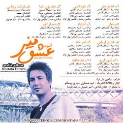 Mostafa Fattahi - Eshghe Mani