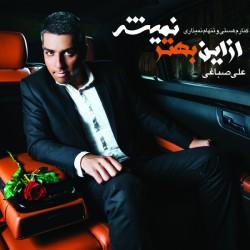 Ali Sabbaghi - Az In Behtar Nemisheh
