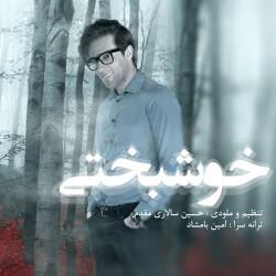 Amir Farjam – Khoshbakhti