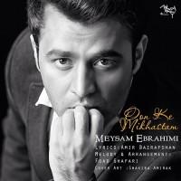 Meysam Ebrahimi - Oon Ke Mikhastam