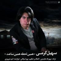 Soheil Karami - Hamin Lahzeh Hamin Saat