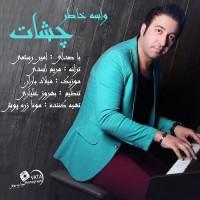 Amin Rostami - Vase Khatere Cheshat