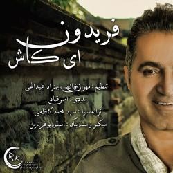 Fereydoun Asraei – Ey Kash