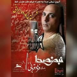 Farhad Ghorbani - Nabze Seda