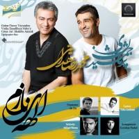 Mohammadreza Hedayati & Pejman Jamshidi - Elaheye Nazam