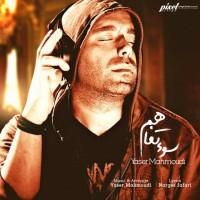 Yaser Mahmoudi - Soe Tafahom