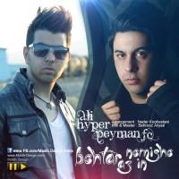 Ali Hyper Ft Peyman Fc - Behtar Az In Nemishe