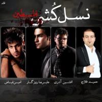 Afshin Azari & Amin Fayyaz & Alireza Roozegar & Hamid Fallah - Nasl Koshi (Felestin)