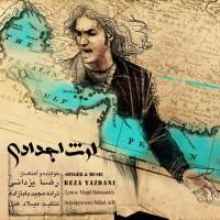 Reza Yazdani - Erse Ajdadi