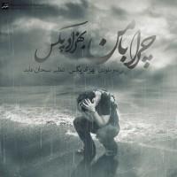Behzad Pax - Chera Ba Man