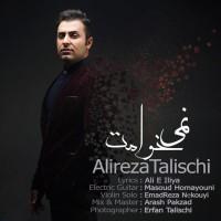 Alireza Talischi - Nemikhamet