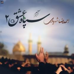 Ahmadreza Shahriyari - Sepahe Eshgh 2