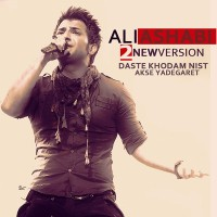 Ali Ashabi - Daste Khodam Nist ( New Version )