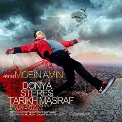 Moein Amin - EP