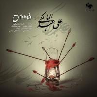 Ali Abdolmaleki - Do Ta Dadash