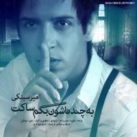 Amir Sinaki - Be Chandtashoon Begam Saket