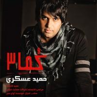 Hamid Askari - Coma 3