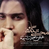 Mohsen Yeganeh - Kheyli Delam Azat Pore