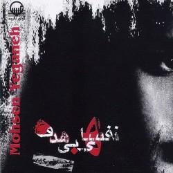 Mohsen Yeganeh - Akhe Dele Man