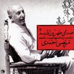 Morteza Ahmadi - Sedaye Tehroon Ghadim 4