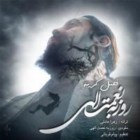 Roozbeh Nematollahi - Fasle Geryeh