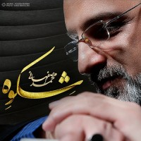 Mohammad Esfahani - Shekveh