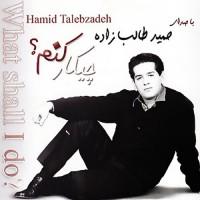 Hamid Talebzadeh - Chikar Konam