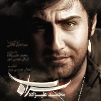 Mohammad Alizadeh - Sarab