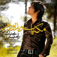 Ramin Bibak - Mage Ba To Bad Boodam