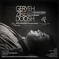Mohammadreza Moghaddam - Gerye Zire Dosh