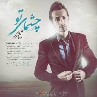 Saman Jalili - Cheshmaye To