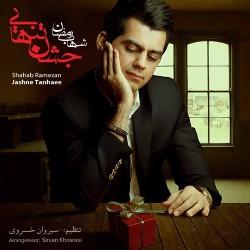 Shahab Ramezan - Lahzeha