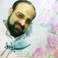 Mohammad Esfahani - Sabzeye Norooz