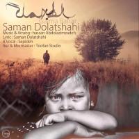 Saman Dolatshahi - Galma Bahar