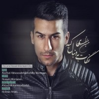 Hossein Montazeri - Negat Be Donbale Kie