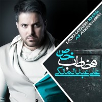 Ali Abdolmaleki - Mokhatabe Khas