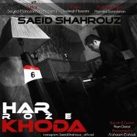 Saeid Shahrouz - Har Rooze Khoda