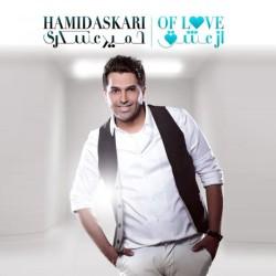 Hamid Askari - Ideal