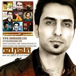 Amin Habibi – Faryade Khamoosh