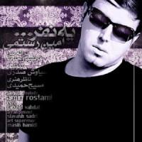 Amin Rostami - Ye Nafar