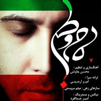 Mohsen Chavoshi - Maame Vatan