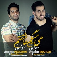 Saeed Kermani Ft Javad Shabani - Hey Migam Asheghetam