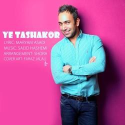 Ehsan Payeh – Ye Tashakor