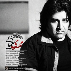 Mehdi Yaghmaei - Mano Aroom Kon