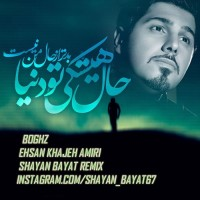 Ehsan Khajehamiri - Boghz ( Remix )
