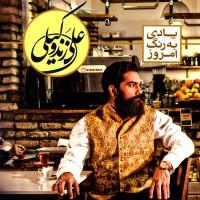 Ali Zand Vakili - Yadi Be Range Emrooz