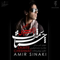Amir Sinaki - Samte Cheshat